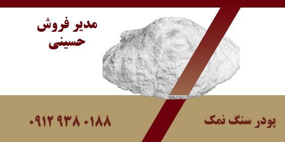 پودر سنگ نمک