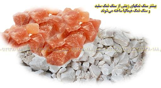 سنگ نمک زینتی
