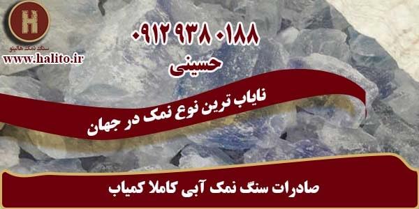 صادرات سنگ نمک خوراکی