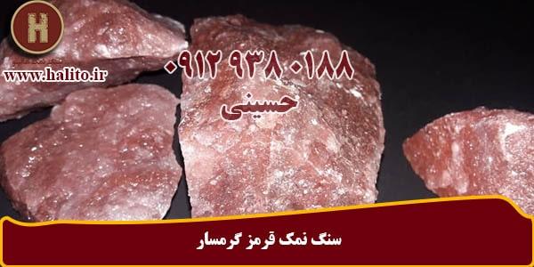 سنگ نمک قرمز