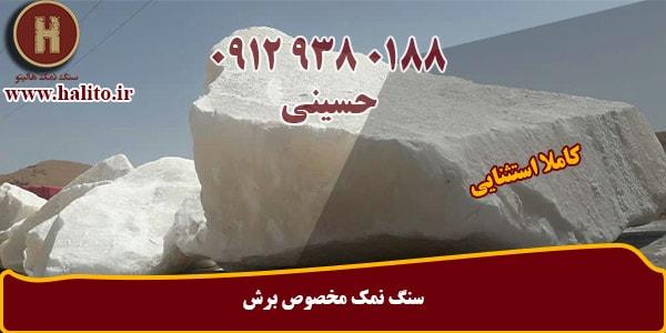 سنگ نمک تزئینی گرمسار