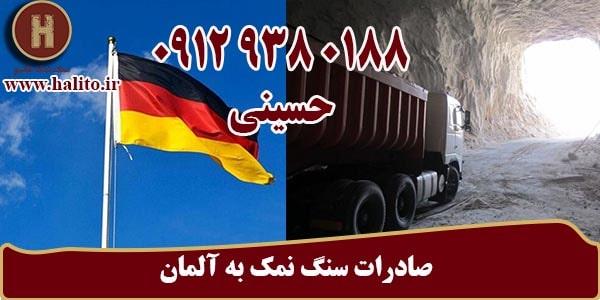 صادرات سنگ نمک طبیعی