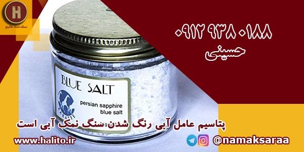 قیمت سنگ نمک آبی
