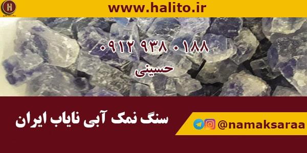 سنگ نمک آبی اصل