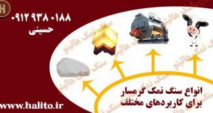 فروش انواع سنگ نمک گرمسار