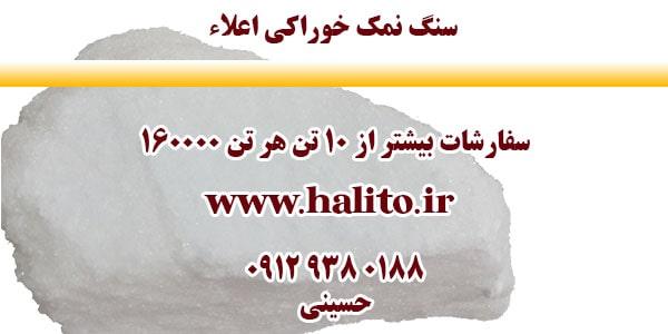 سنگ نمک به قیمت معدن