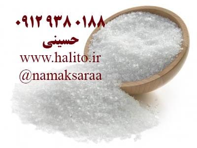 خرید سنگ نمک خوراکی