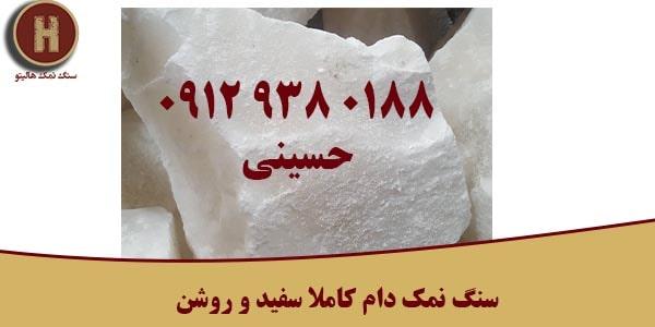 خرید سنگ نمک دامی