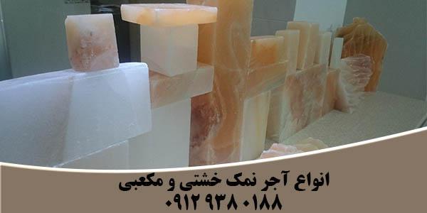 سنگ نمک مکعبی