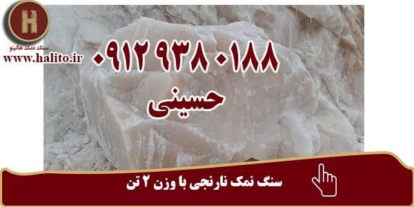 پخش عمده سنگ نمک