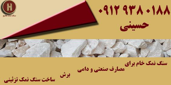 قیمت سنگ نمک خام