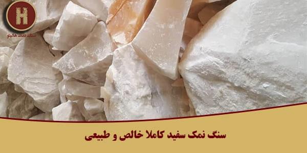 جاشمعی سنگ نمک سفید