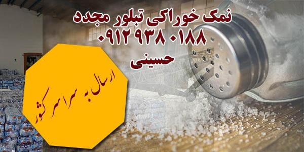 خرید نمک خوراکی