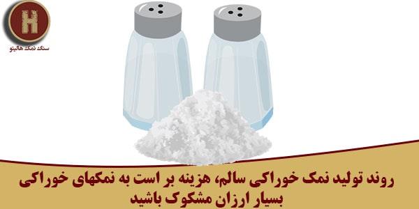 تولید نمک خوراکی