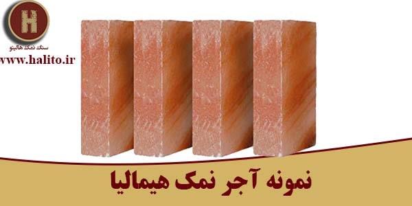 صادرات آجر نمک