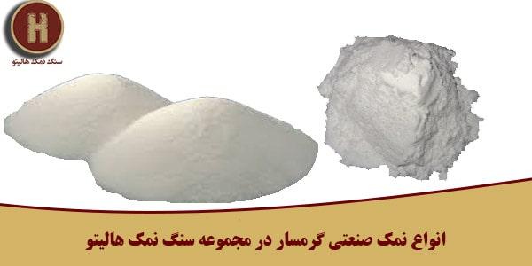 فروش نمک گرمسار