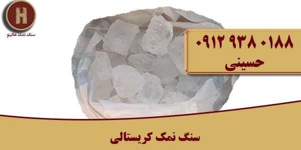 قیمت سنگ نمک کریستالی
