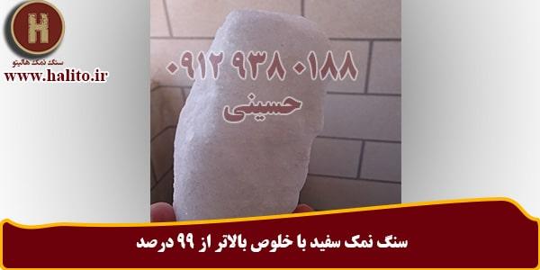 فروش سنگ نمک طبیعی