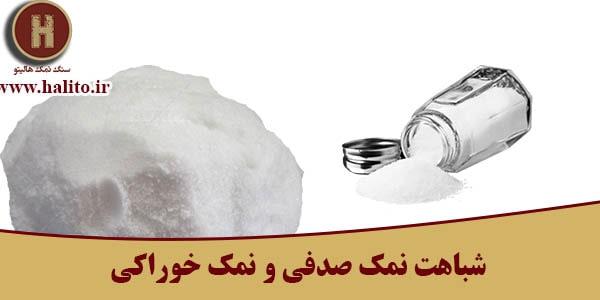 فروش نمک صدفی