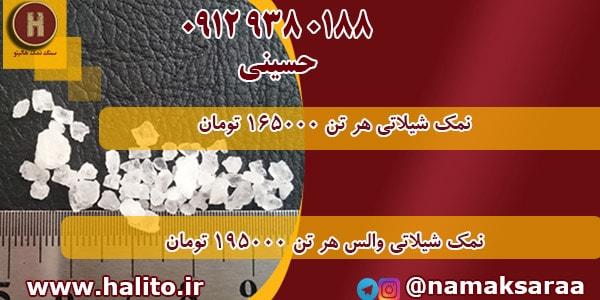 قیمت عمده سنگ نمک