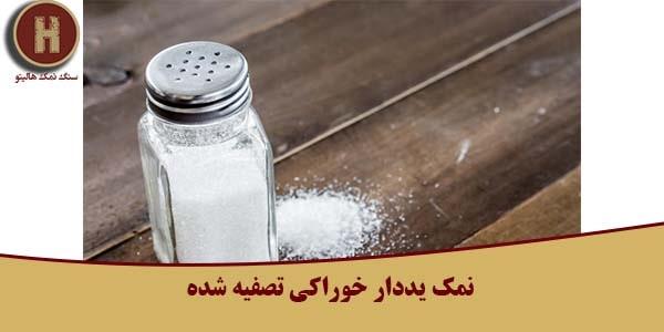 فروش نمک یددار