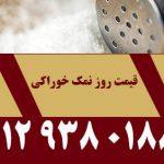 قیمت روز نمک خوراکی
