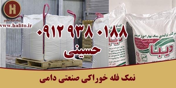 قیمت نمک فله