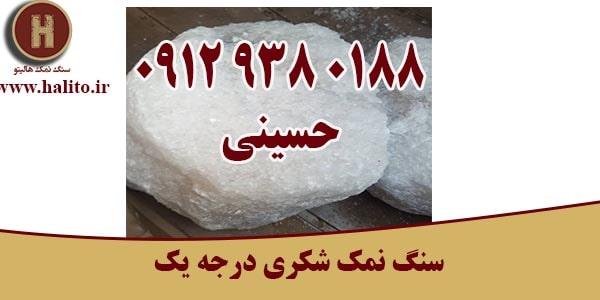 خرید اینترنتی سنگ نمک دامی