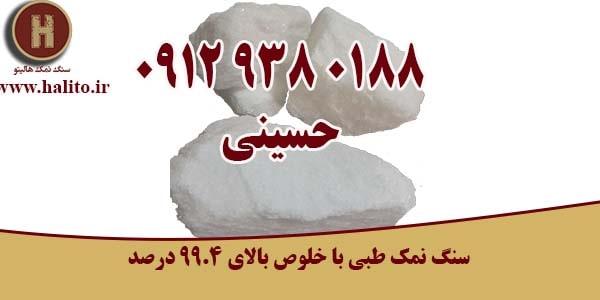 خرید سنگ نمک گرمسار