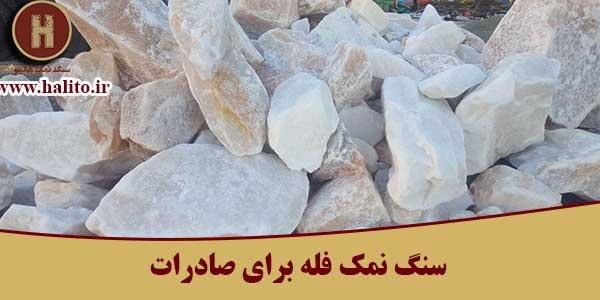 قیمت سنگ نمک برای صادرات