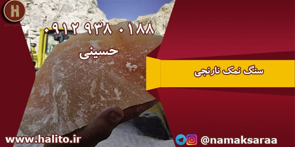 سنگ نمک رنگی گرمسار
