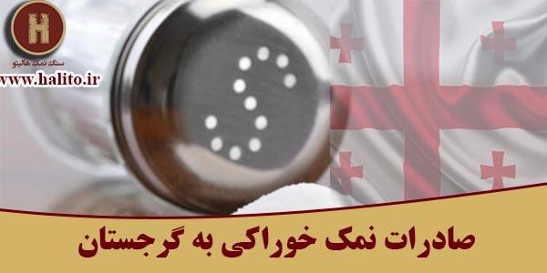صادرات سنگ نمک به گرجستان