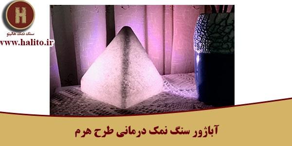 آباژور سنگ نمک درمانی
