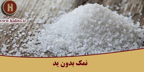 خرید سنگ نمک طبیعی