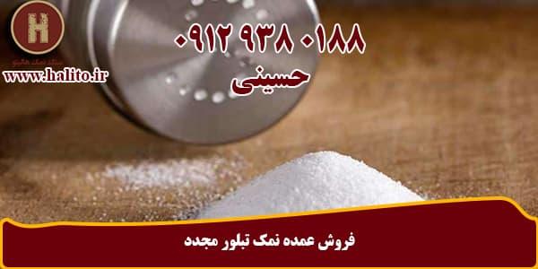 فروش نمک تصفیه شده