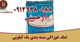 قیمت نمک بسته بندی
