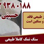 قیمت سنگ نمک طبیعی