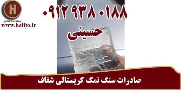 صادرات سنگ نمک کریستالی