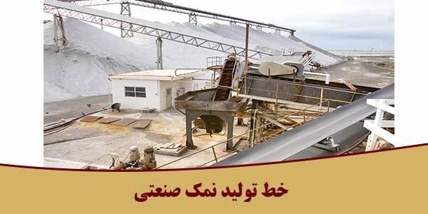 خرید نمک صنعتی تهران
