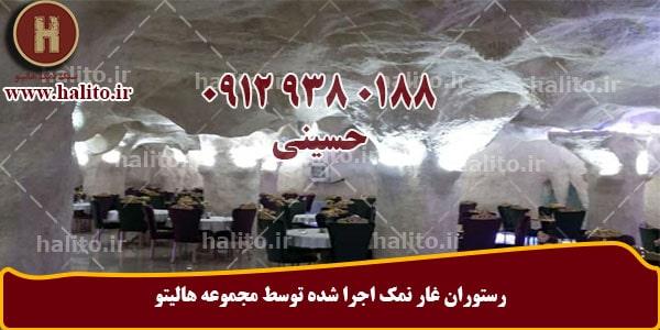 اتاق نمک در تهران