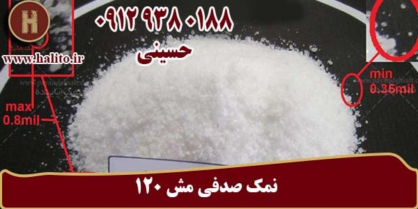 فروش اینترنتی نمک صدفی