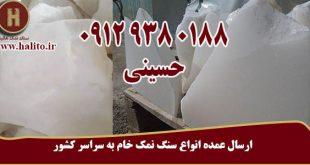فروش سنگ نمک خام