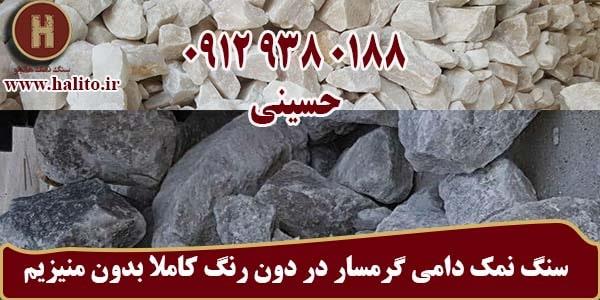 فروش اینترنتی سنگ نمک گرمسار