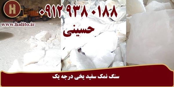 صادرات سنگ نمک به ترکیه