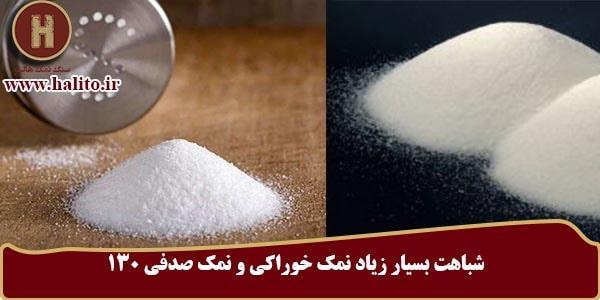 خرید نمک صدفی
