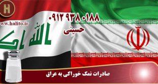 صادرات نمک خوراکی به عراق