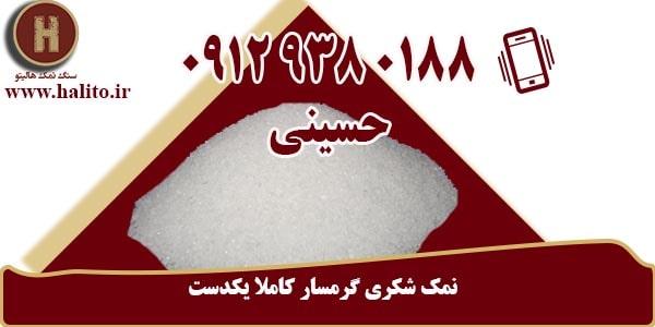 فروش نمک شکری