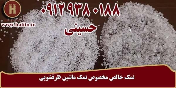 سنگ نمک ماشین ظرفشویی