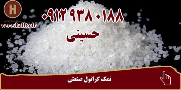 نمک گرانول