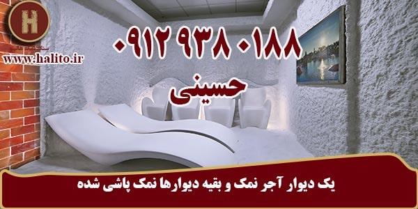 قیمت ساخت اتاق نمک